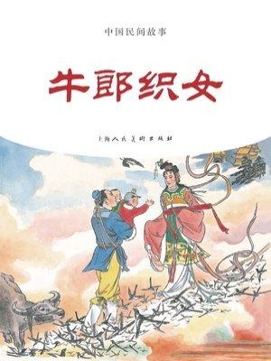 【两学一做】《中国民间故事100篇》